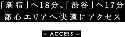 「新宿」駅へ18分、「渋谷」駅へ17分。都心エリアへ快適にアクセス。
