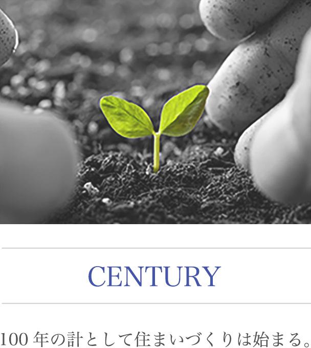 CENTURY 100年の計として住まいづくりは始まる。