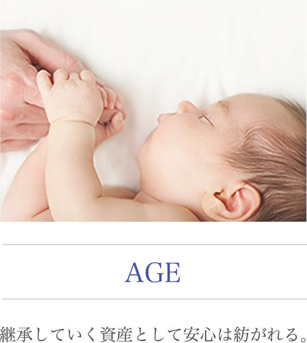 AGE 継承していく資産として安心は紡がれる。